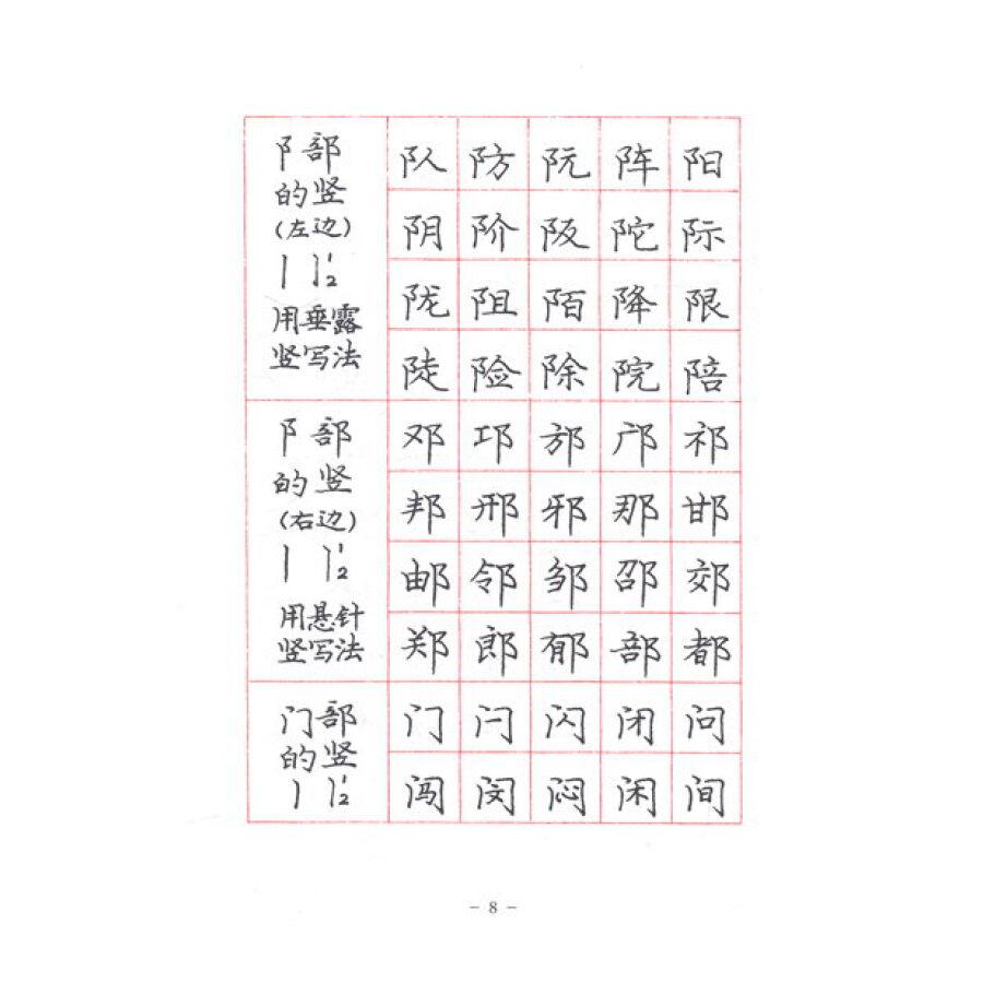 庞中华硬笔书法经典字帖:庞中华楷书规范字帖图片