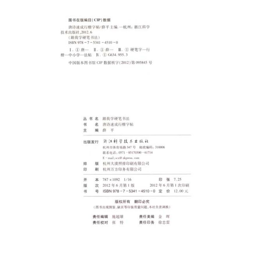 硬笔书法:唐诗速成行楷字帖》主要内容包括:五言绝句图片