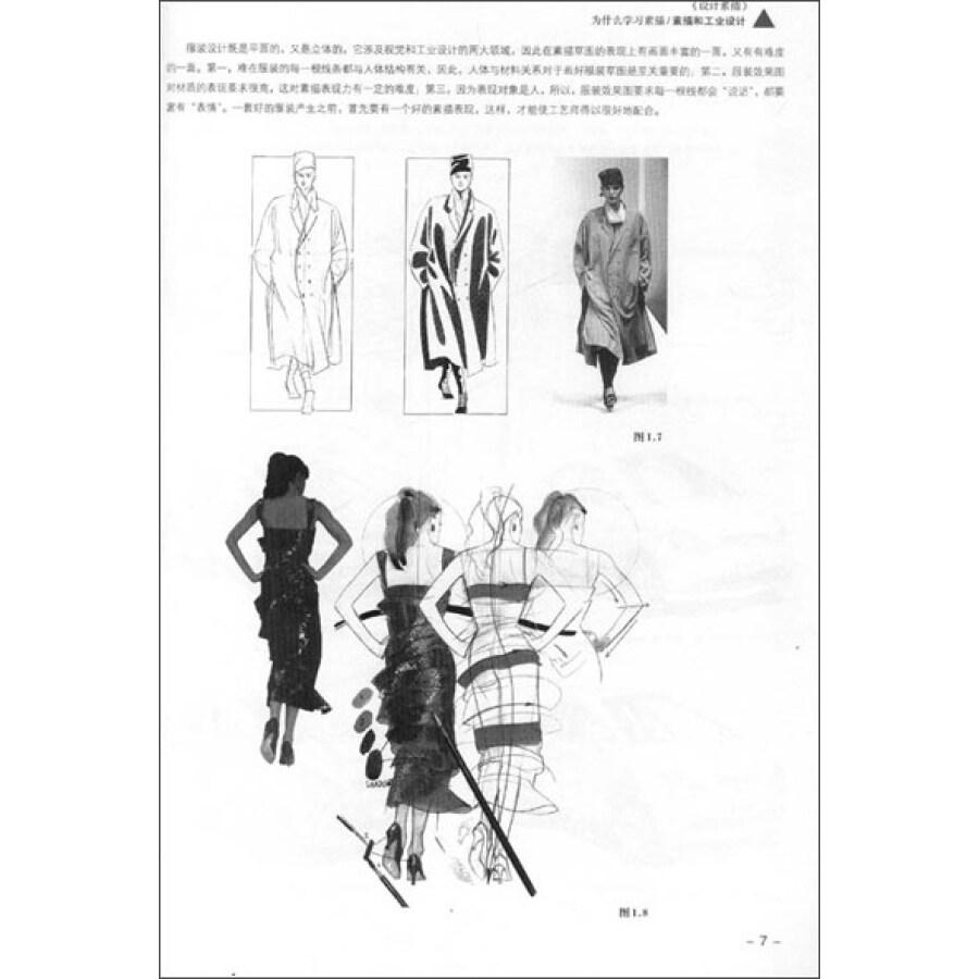 主要著作《图形创意》:《林家阳的设计视野——设计创新与教育》,主编图片