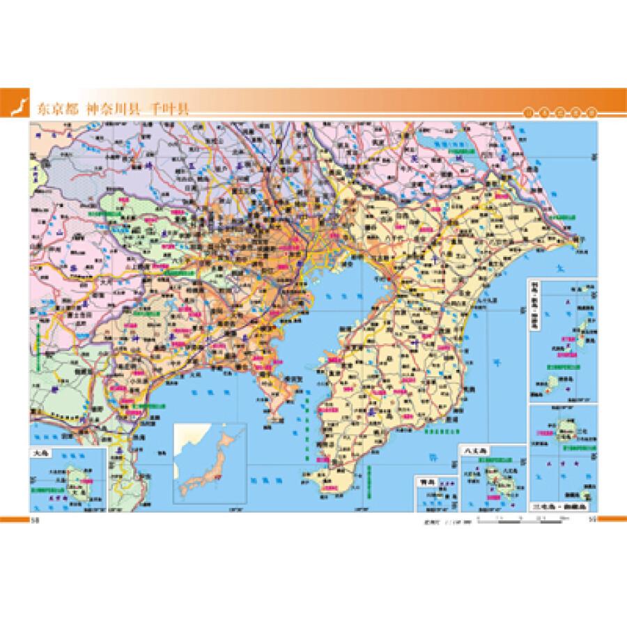 日本地图册(2012年印)