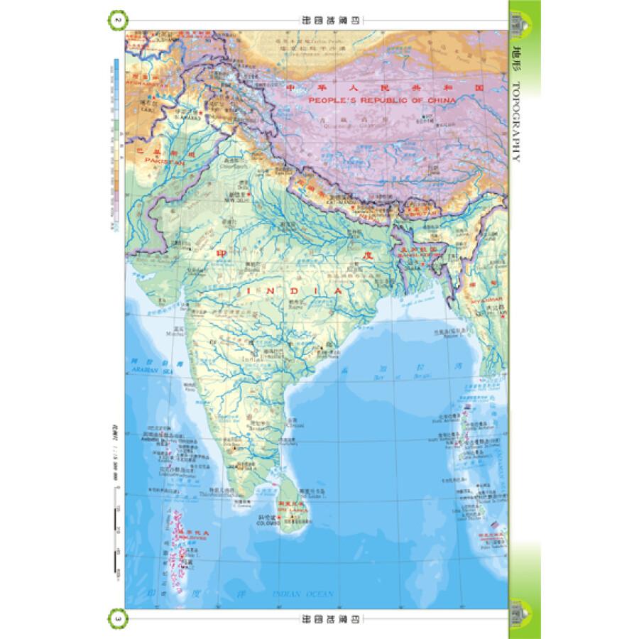 世界分国系列地图册:印度地图册
