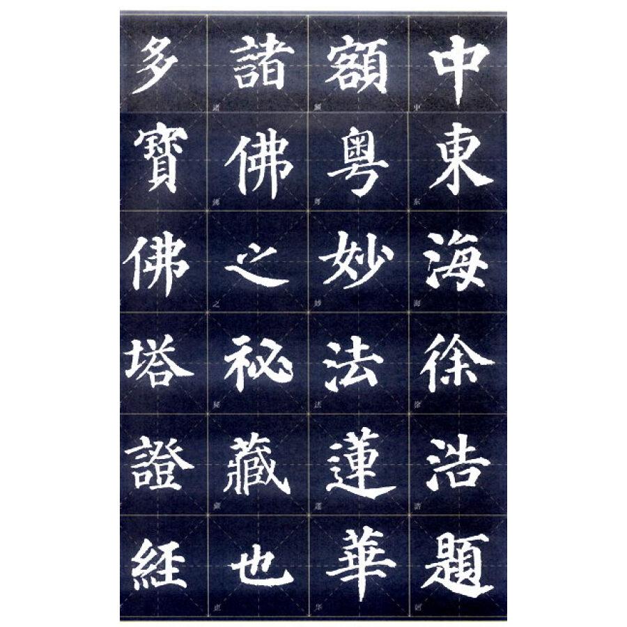 《历代经典碑帖临习大全:颜真卿多宝塔碑》【摘要