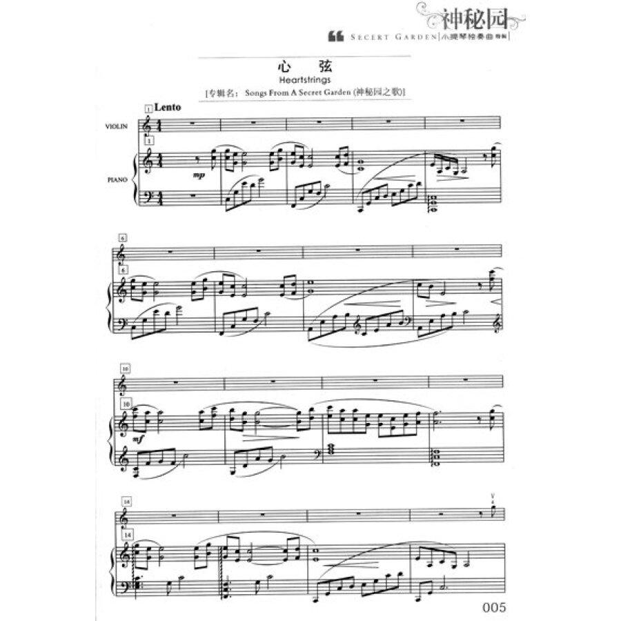 神秘园小提琴独奏曲特辑(珍品典藏版)(附mp3 cd光盘1张 总谱1本)