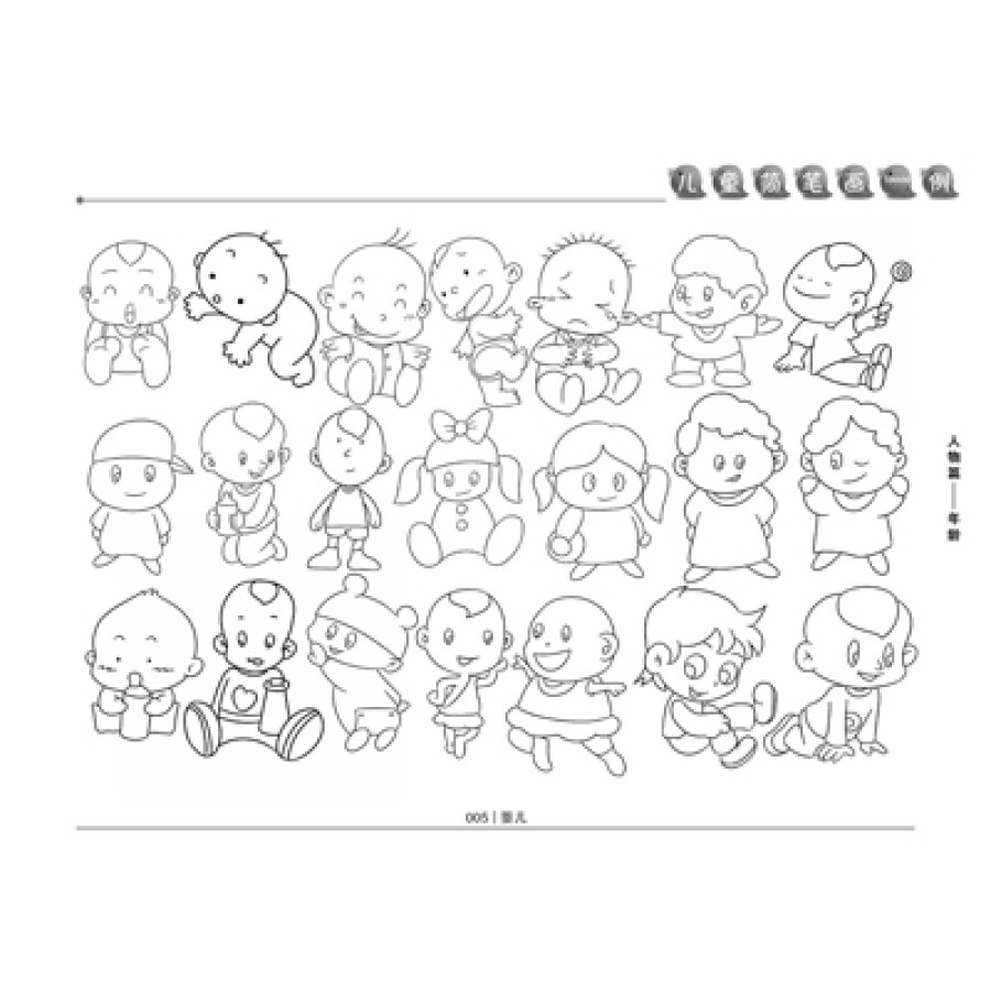 超级图典:儿童简笔画10000例