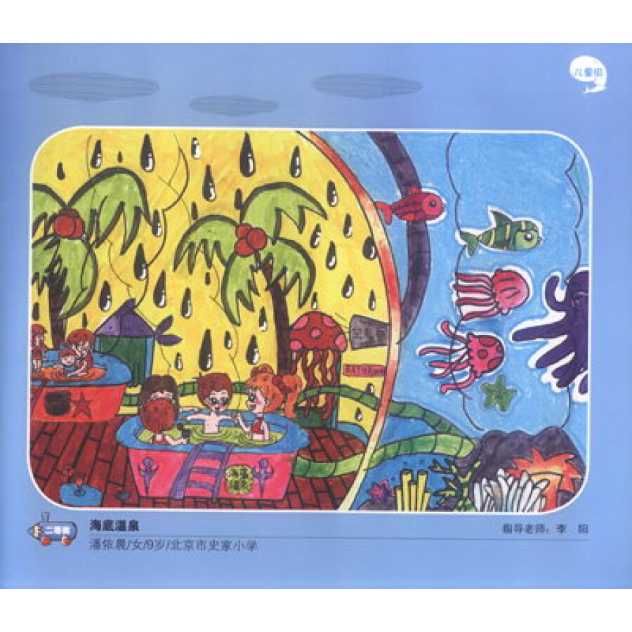 关注海洋 启航梦想:2010国际儿童海洋绘画大赛获奖作品选图片图片
