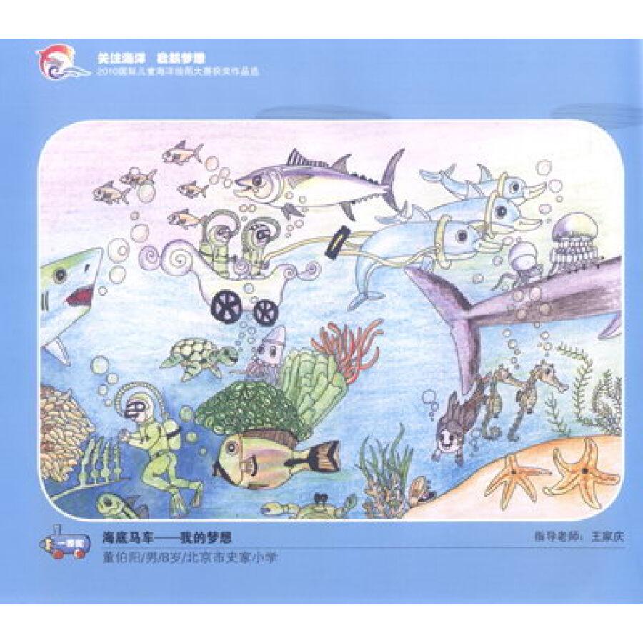 关注海洋 启航梦想:2010国际儿童海洋绘画大赛获奖作品选图片