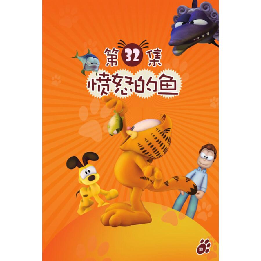 加菲猫的幸福生活7