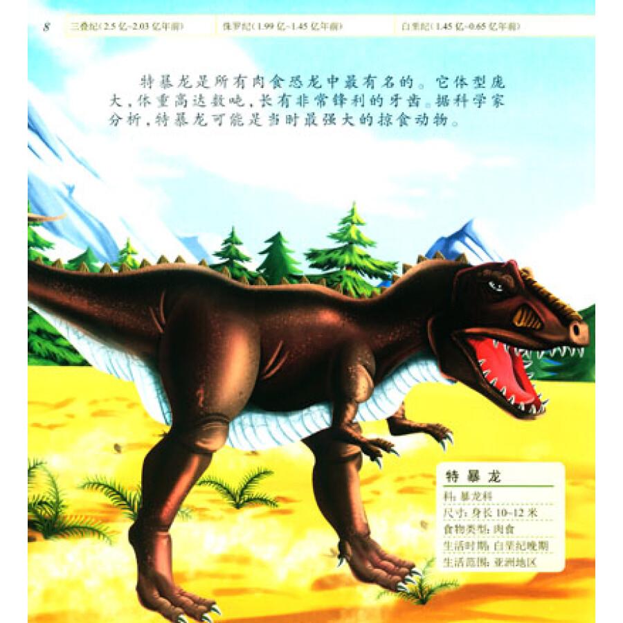 世界恐龙大百科:重返白垩纪(附大海报1张)图片