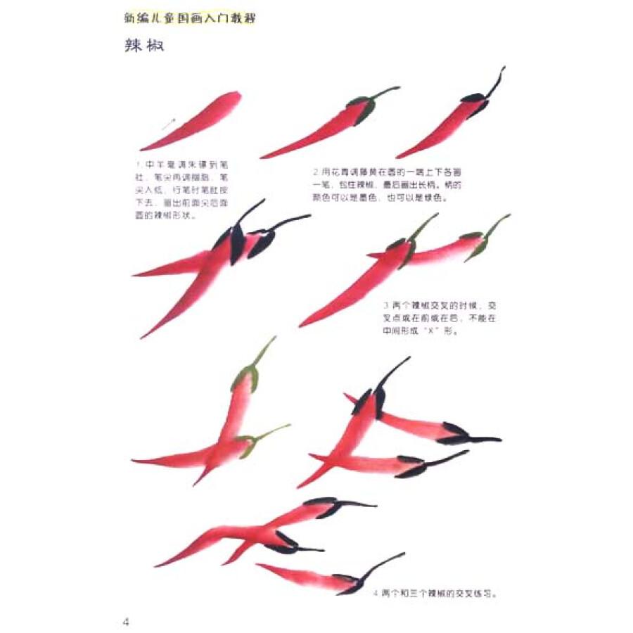 《新编儿童国画入门教程(香甜蔬果篇修订版)》图片