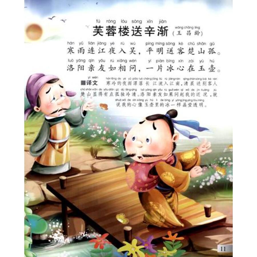 望庐山瀑布卡通