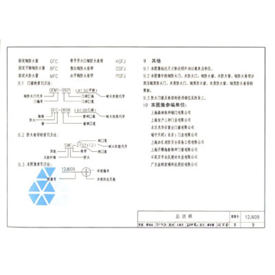 国家建筑标准设计图集(12j609·替代03j609):防火门窗