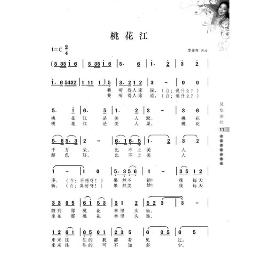 风华绝代:邓丽君歌曲精选