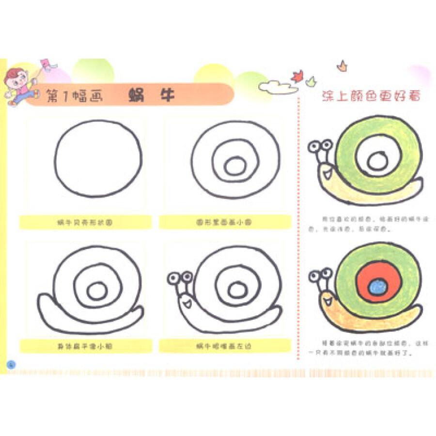 金成手绘本:儿童趣味绘画