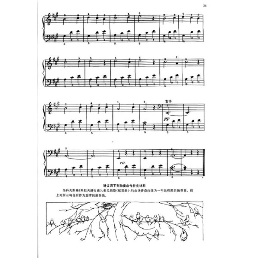 《约翰·汤普森现代钢琴教程1(原版引进)》图片