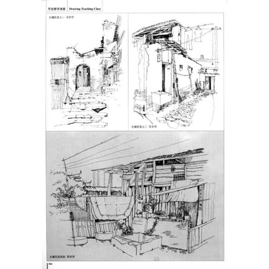 手绘教学课堂:建筑速写