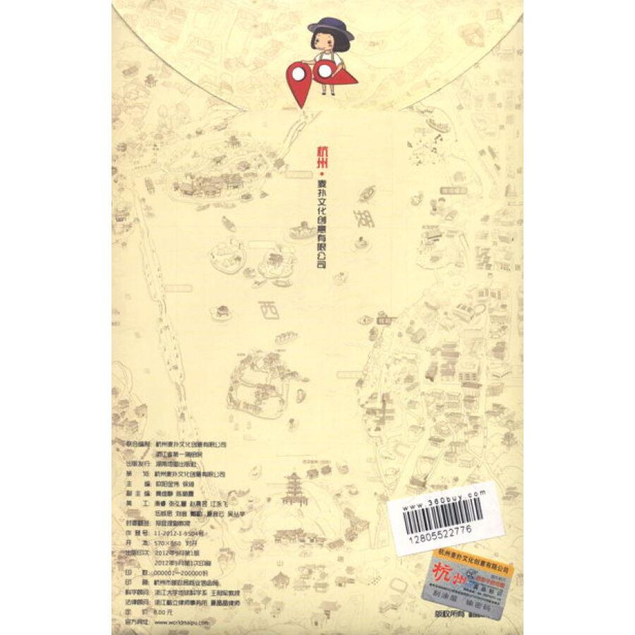 《杭州旅游手绘地图》【摘要