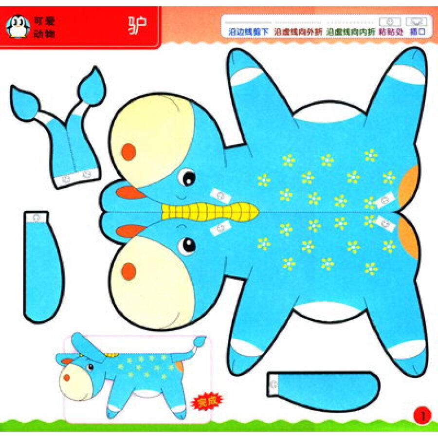 小企鹅优秀少儿系列图书·儿童创意手工:可爱动物