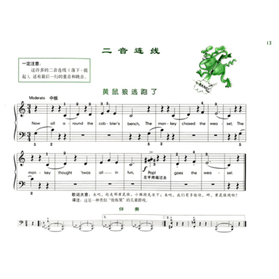 约翰·汤普森:简易钢琴教程3