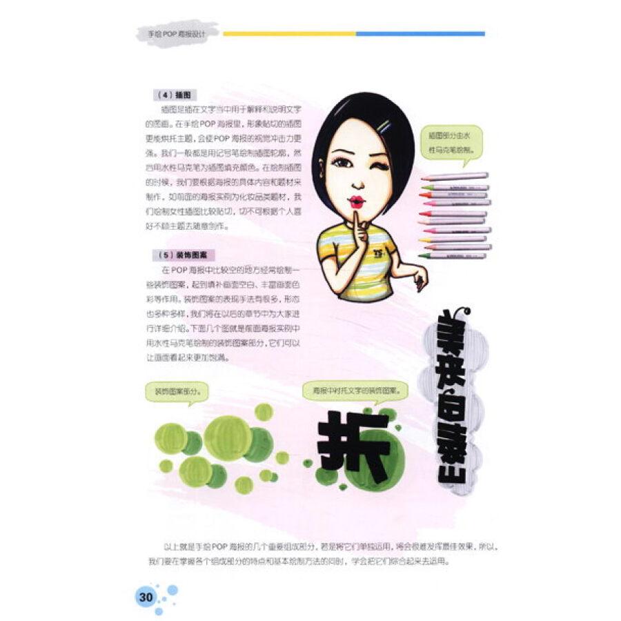 泰山手绘pop技巧系列:手绘pop海报设计