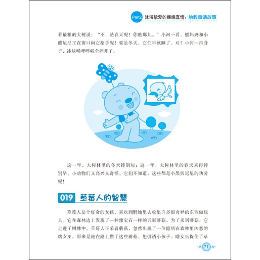 太阳伯伯粤语儿歌曲谱