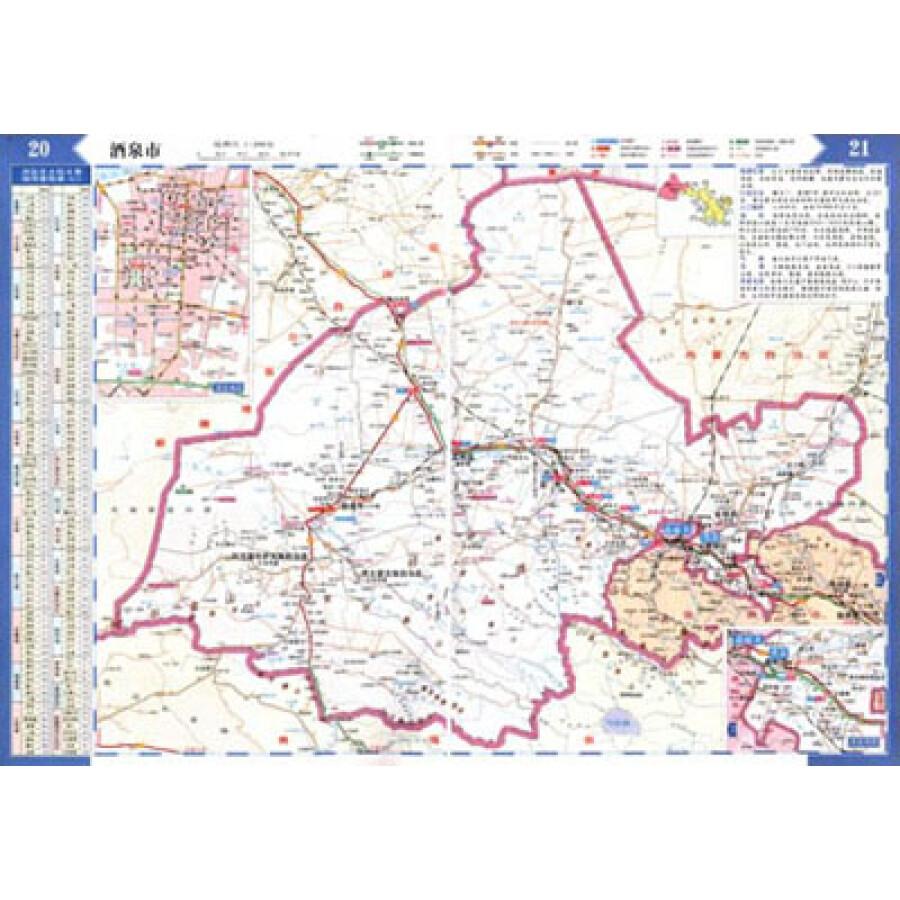 中国分省公路丛书:甘肃省公路导航地图册
