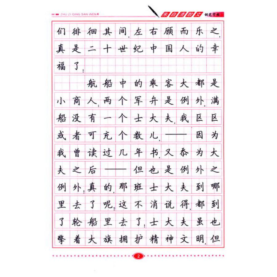 钢笔字帖:朱自清散文
