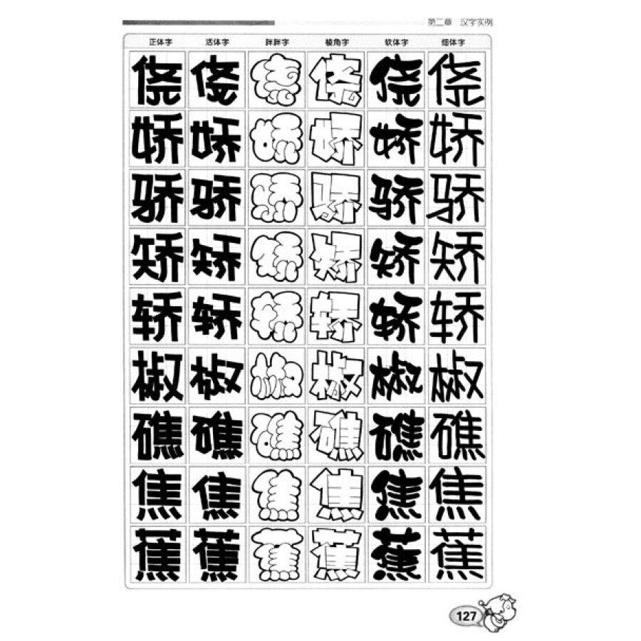 泰山手绘pop教材系列:手绘pop六体字典