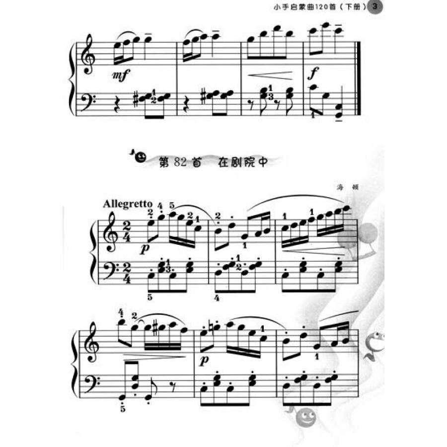 《悲怆春鸣曲》) 第108首 旱天雷  第109首 a小调圆舞曲  第11d首 拉图片