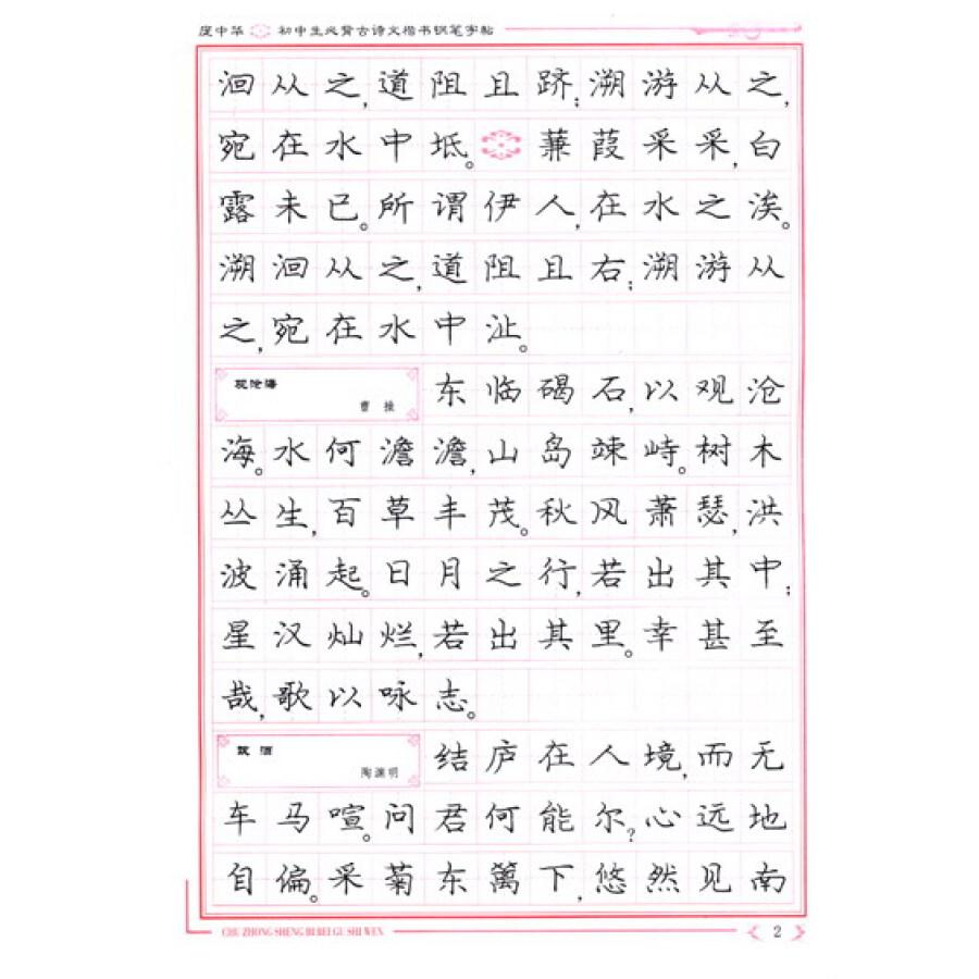 庞中华硬笔书法系列:初中生必背古诗文(楷书)(修订版)图片