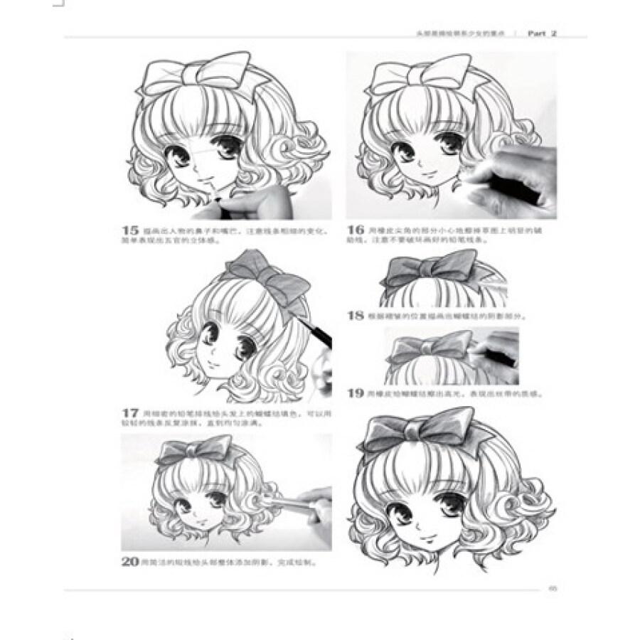 漫画技法标准教程:萌少女篇