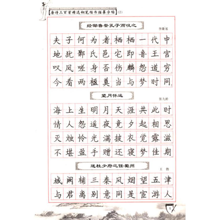 唐诗三百首:精选钢笔楷书描摹字帖(2)(全新版)