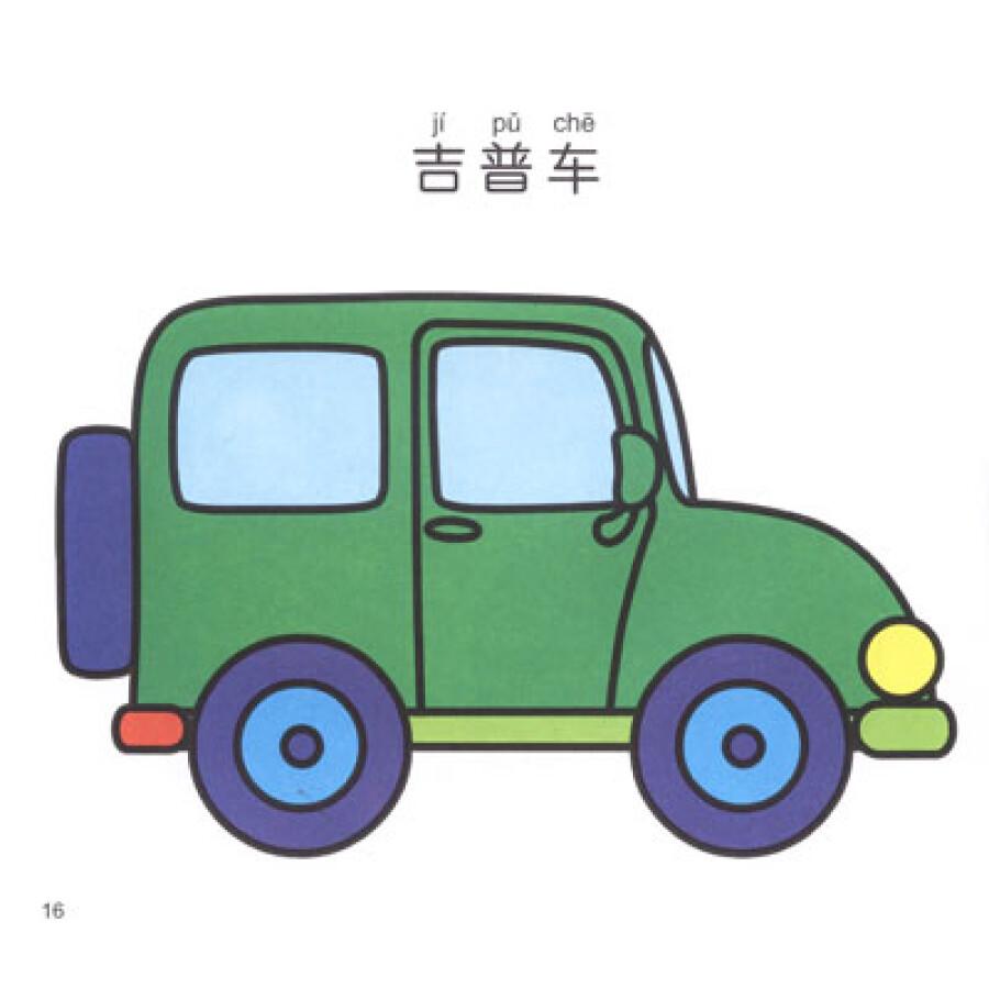 小手握笔·幼儿简笔画:交通工具