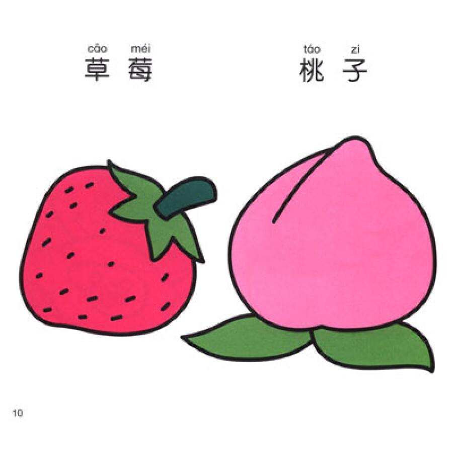 小手握笔·幼儿简笔画:水果·蔬菜