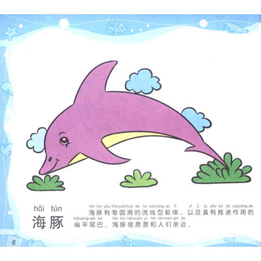 小美院系列·宝宝涂画启蒙:海底动物