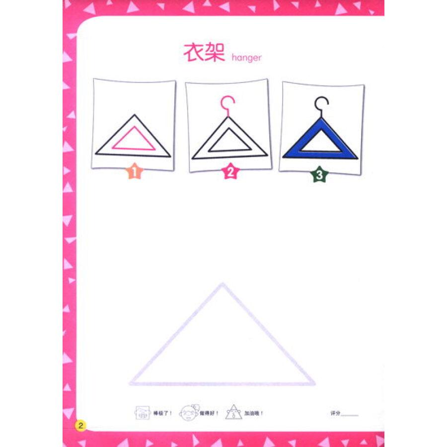 《脑力开发创意画·图形创意添笔画:三角形变变变()图片