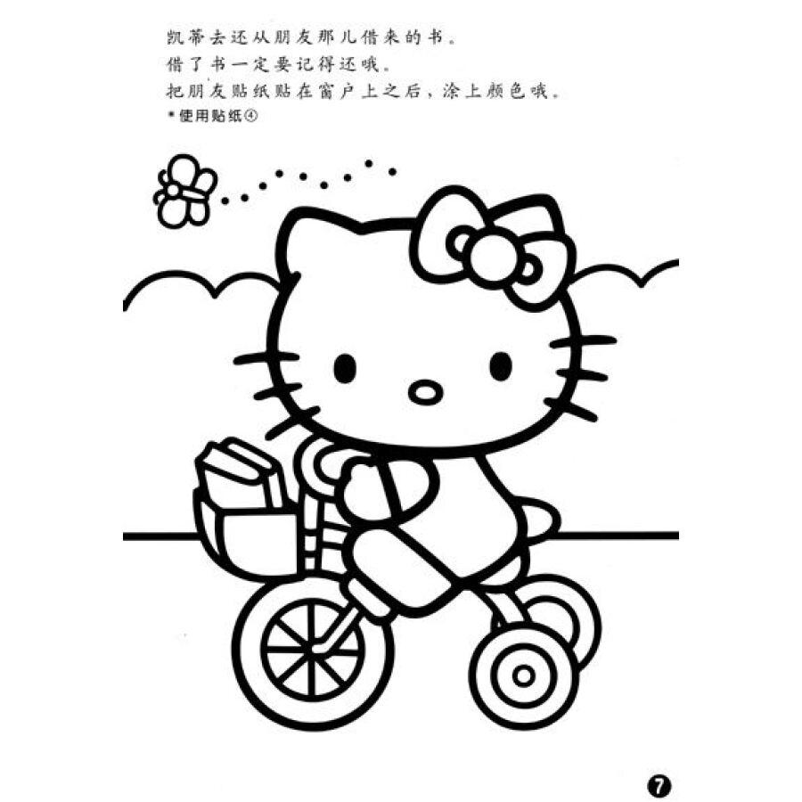 简单的凯蒂猫怎么画图片