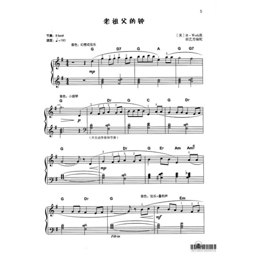 儿童趣味电子琴曲选(2 附vcd光盘1张)