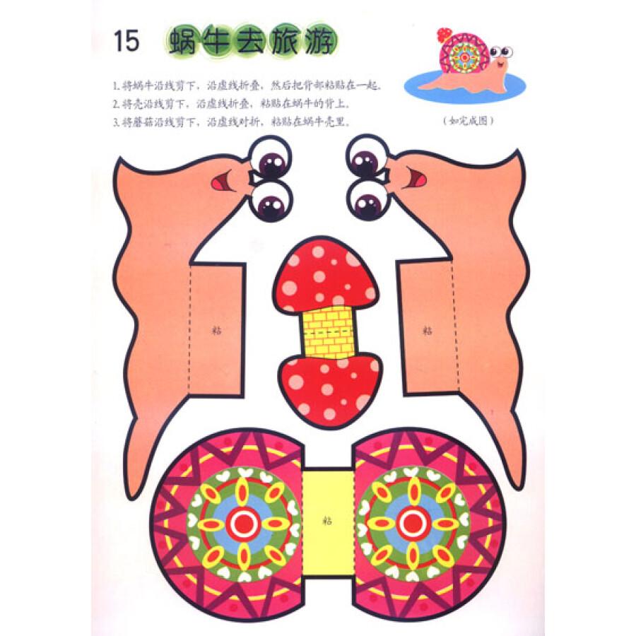 童书 玩具书 幼儿立体手工:动物