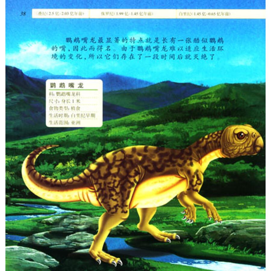 世界恐龙大百科:植食恐龙(附海报1张)图片