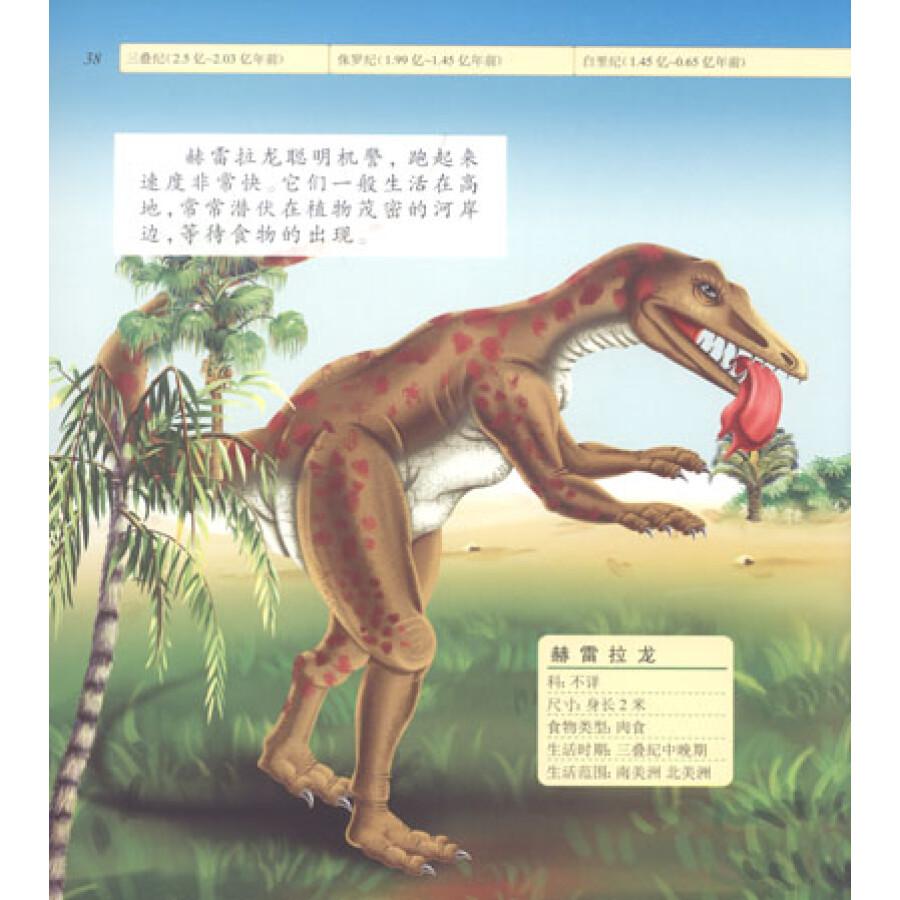 世界恐龙大百科:恐龙大图典(附精美超大海报1张)图片