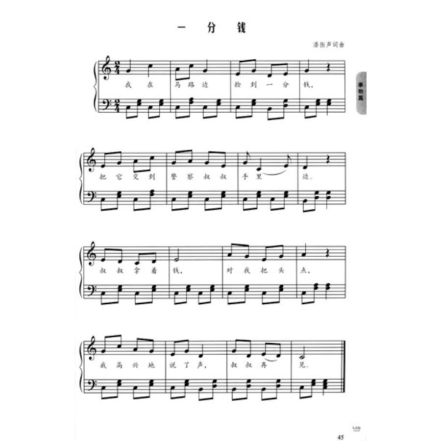 少儿 音乐/舞蹈 快乐的音符:儿童歌曲钢琴伴奏曲集(修订版)