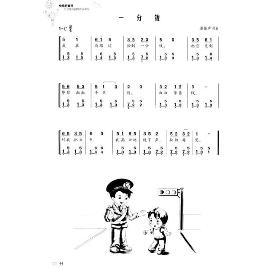 《快乐的音符:儿童歌曲钢琴伴奏曲集(修订版)》