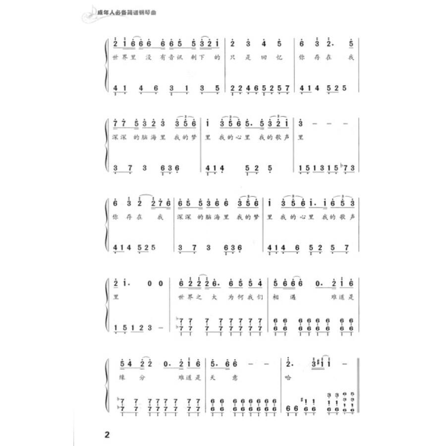 《成年人必备简谱钢琴曲:流行钢琴新歌经典精选集》图片