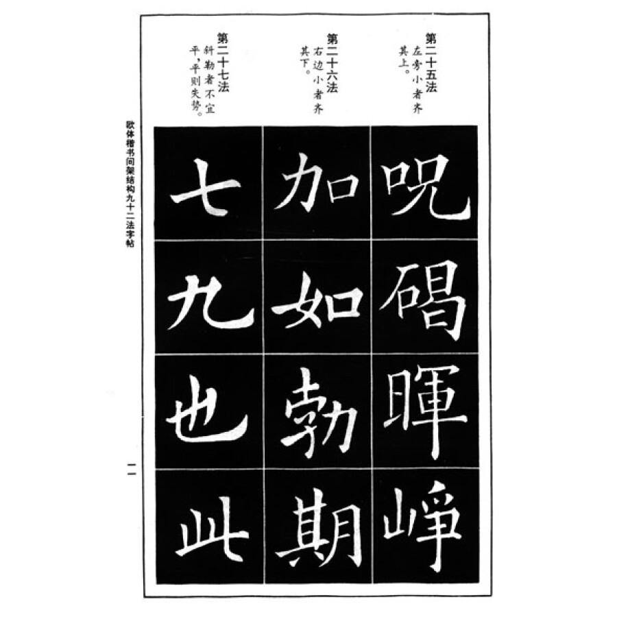 《欧体楷书间架结构九十二法字帖》(杨璐)【摘要 书评