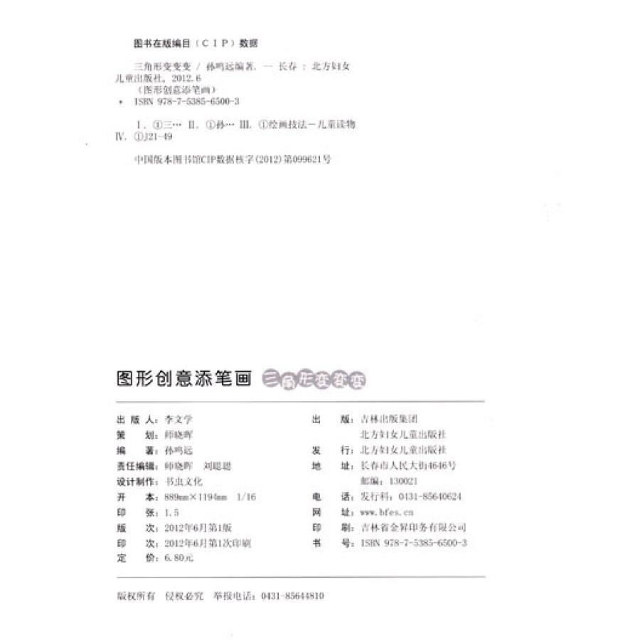 图形创意添笔画(中英双语)(套装全6册)图片