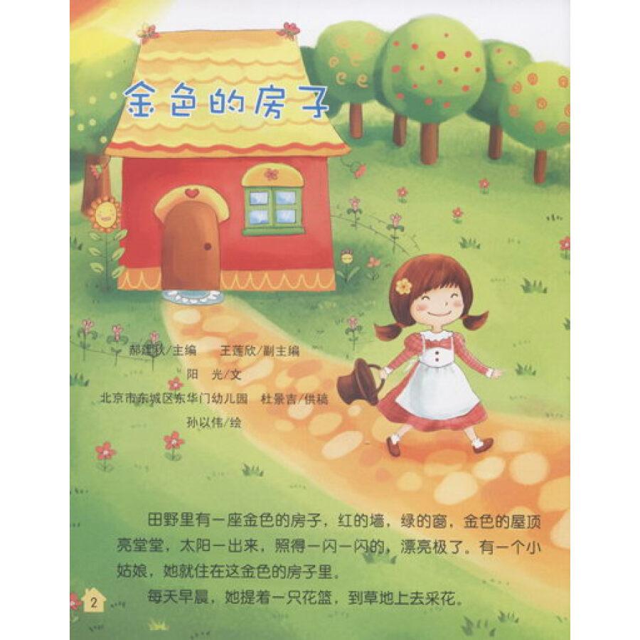 幼儿园教案中班语言:金色的极速快三