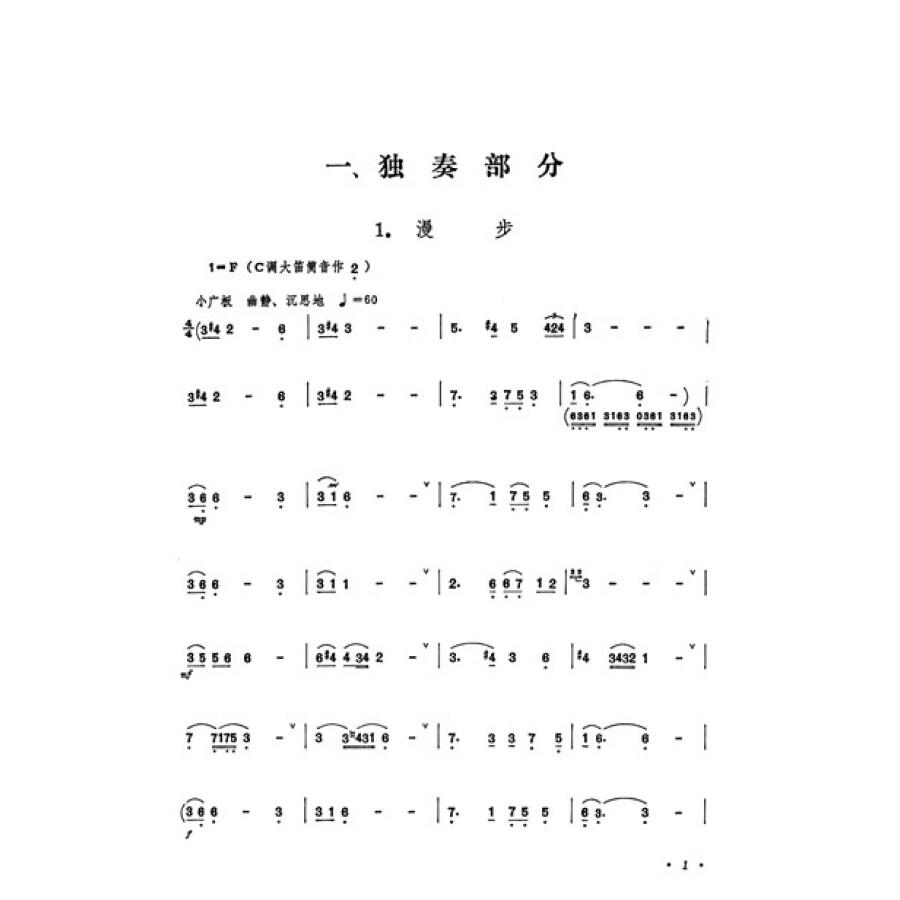笛子高级练习曲选