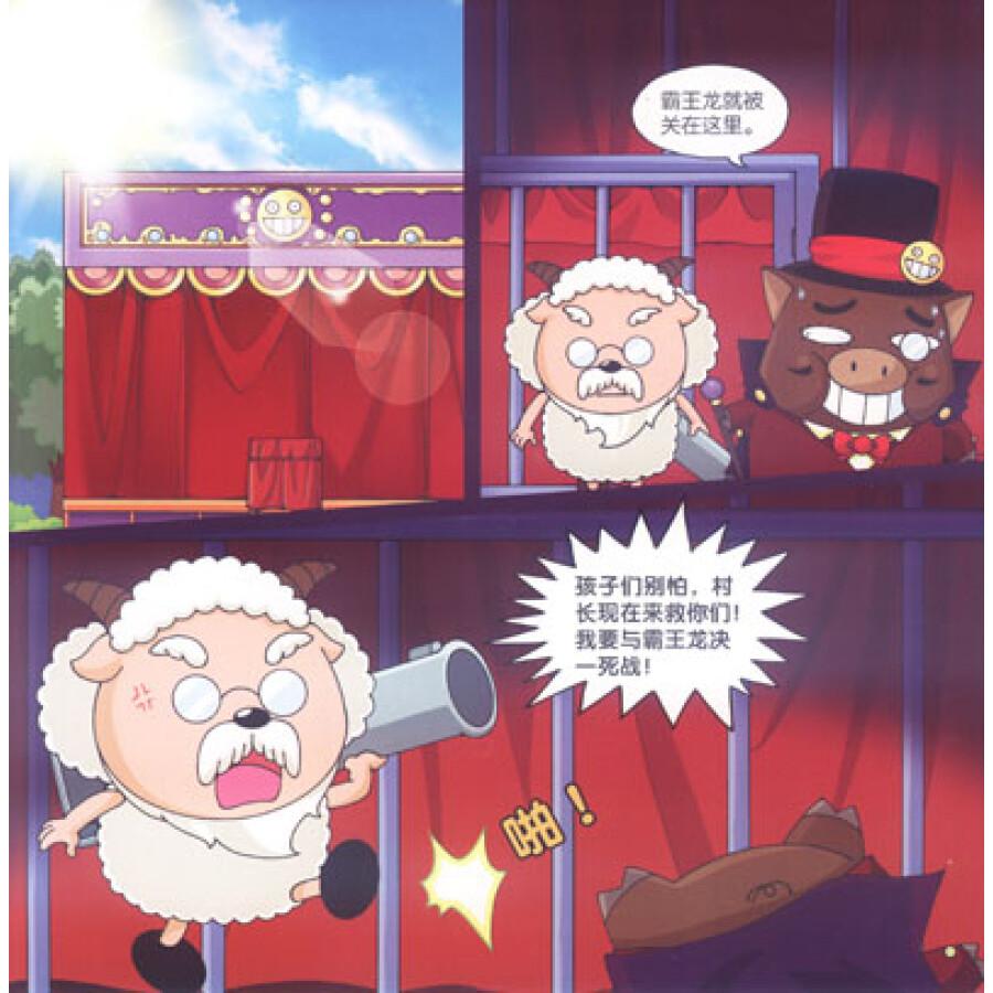 喜羊羊与灰太狼绘本童书外传·喜羊羊勇闯恐龙岛(第5辑):空中飞龙
