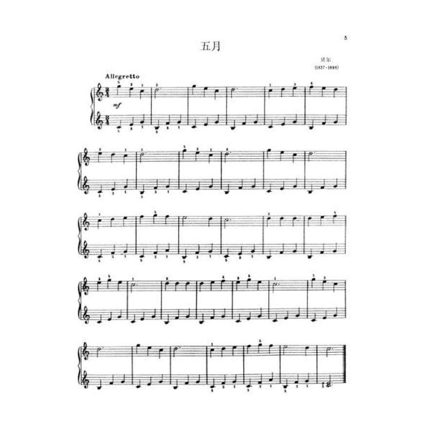 儿童钢琴曲101首