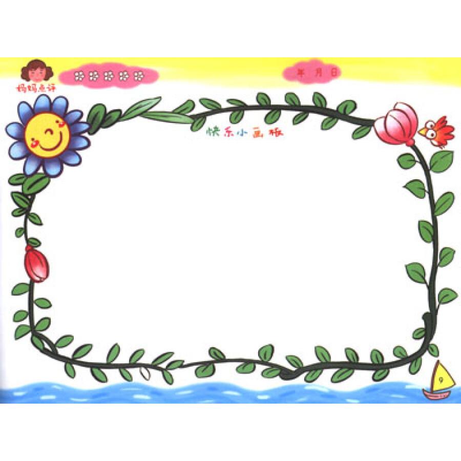 ppt 背景 背景图片 边框 模板 设计 相框 900_900